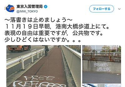 東京入管、難民に関する落書きに「止めましょう」とツイート 批判の声も