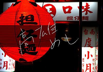 【台湾観光】高雄で食べた美味し過ぎる魅惑のB級グルメ - むーぶろぐ!