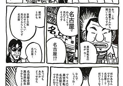 """鈴木健也 on Twitter: """"名古屋で異世界転生、誰か描いてください。 https://t.co/7ASxsFiaOr"""""""
