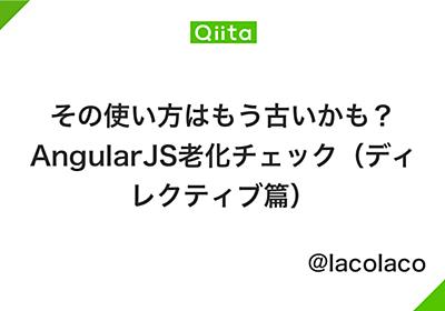 その使い方はもう古いかも?AngularJS老化チェック(ディレクティブ篇) - Qiita