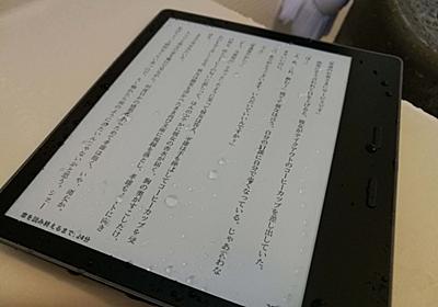 Kindle Oasis(Newモデル)購入レビュー。誰にでもおすすめできる機種ではない…が、その満足感は最高です! - 力こそパワー