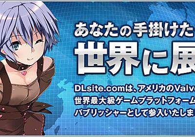 DLsiteが自作ゲームのSteam展開をサポート 利益はDLsiteと制作者で折半 - ねとらぼ