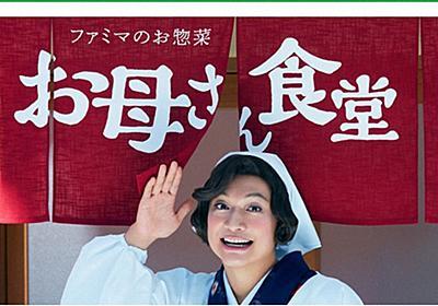 ファミマ・お母さん食堂に異議 声上げた高校生に「慎吾ママ」生みの親がエール - 毎日新聞