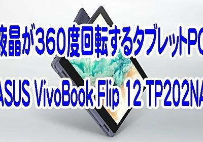 ASUSが『 VivoBook Flip 12 TP202NA 』を発表!