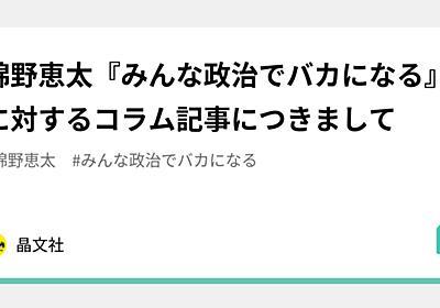 綿野恵太『みんな政治でバカになる』に対するコラム記事につきまして|晶文社