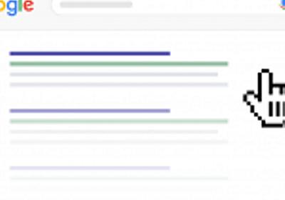 500万の検索結果を分析した結果、自然検索のクリック率についてわかった10の事実 | アイオイクスのSEO・CV改善・Webサイト集客情報ブログ|SEO Japan