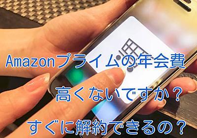 Amazonプライムの年会費は高くないですか?すぐに解約できるの? - sannigoのアラカン日記