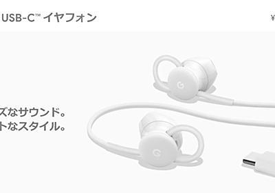 Google、リアルタイム翻訳対応「Pixel USB-C イヤフォン」を3456円で発売 - ITmedia NEWS