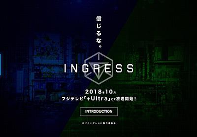 TVアニメ「イングレス」公式サイト