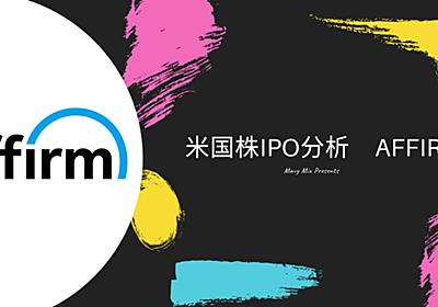 Affirm IPO解説|Mavy 米国株×テクノロジー×VC|note