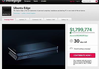 Ubuntuのコンセプト端末「Ubuntu Edge」プロジェクト始動 - ITmedia Mobile