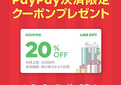 LINEギフト、PayPay限定で使える20%OFFクーポン配布 - こぼねみ
