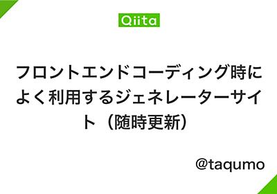 フロントエンドコーディング時によく利用するジェネレーターサイト(随時更新) - Qiita