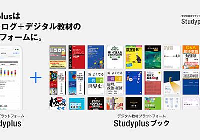 デジタル参考書200冊以上を月額980円で読み放題に 学習管理のスタディプラスが新サービス - ITmedia NEWS