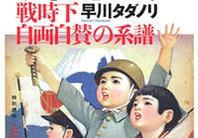 「日本スゴイ」のディストピア 戦時下自画自賛の系譜 | 青弓社