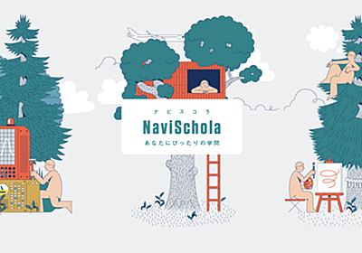 ナビスコラ:学問分野診断&相関図