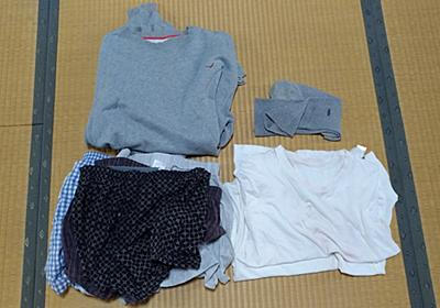着なくなった衣類を捨てました。part2 - おっさんのblogというブログ。