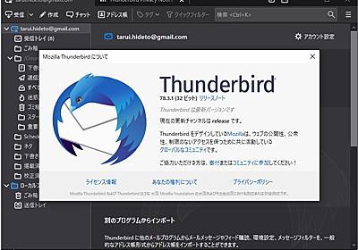 アップデート後に「Thunderbird」がクラッシュする問題 - 窓の杜