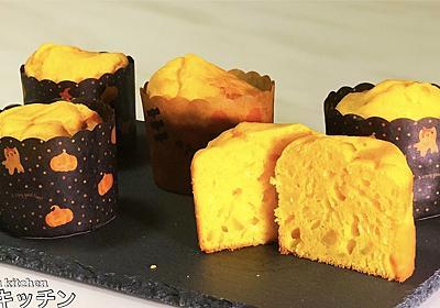 HMで簡単!作業時間10分の『かぼちゃマフィン』の作り方 - てぬキッチン