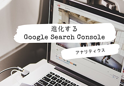 【ブログ運営】進化するGoogle Search Consoleとアナリティクス - greenの日記