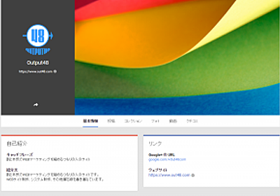 【2016年最新】Google+ページの作り方 Output48