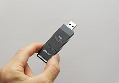 コイツは万能すぎる! スティック型SSDの高速版がバッファローから。もはや最強の使い勝手に - PC Watch[Sponsored]