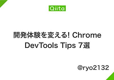 開発体験を変える! Chrome DevTools Tips 7選 - Qiita