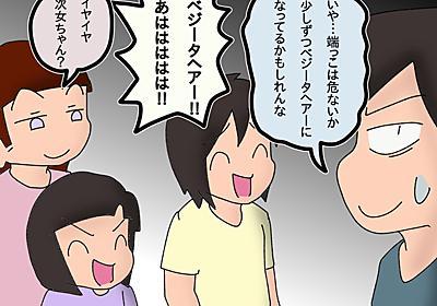 【悲報】最近髪型のベジータ化が止まらなくなっている気がする35才。 - もりりんパパと2匹の怪獣姫~マンガで描くゆかいな仲間たちとのイラストブログ~