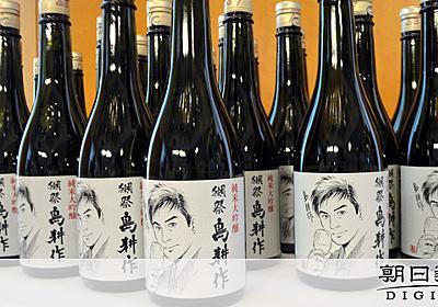 被災した日本酒「獺祭」65万本、島耕作ラベルで販売へ:朝日新聞デジタル