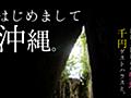 沖縄女ひとり旅(1)琉球王国最高の聖地、斎場御嶽と千円ゲストハウス南風。