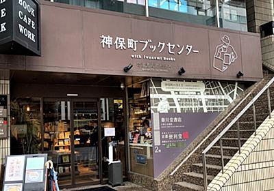 【感動】『岩波書店』の本に囲まれてランチはいかが? 「神保町ブックセンター」が竜宮城並みの幸せ空間だった…!! | ロケットニュース24