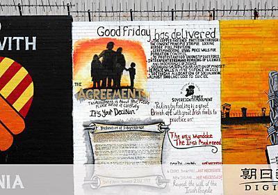 500年続く因縁の対立、再燃の恐れ 北アイルランド:朝日新聞デジタル