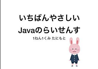 「Java 有償化」で誤解する人になるべく分かりやすく説明するためのまとめ - Togetter