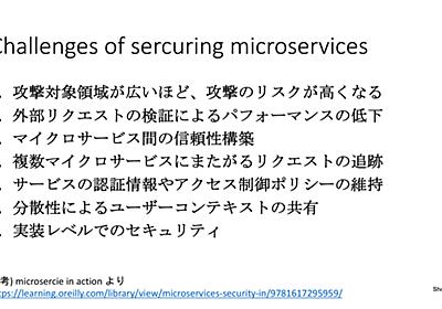 マイクロサービスセキュリティの「7つの難しさ」とその対応策 Open ID ConnectとSDKの実装で認証認可の安全性を担保