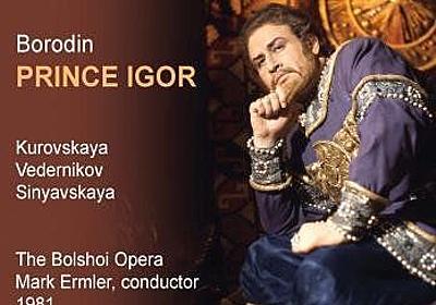 イーゴリ公 ボロディンの歌劇 韃靼の踊りが素晴らしい : ちゃんばらーじゅん