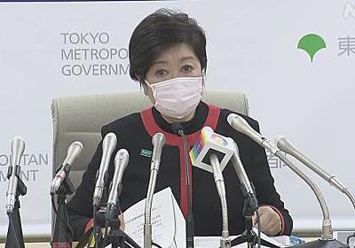 東京都 小池知事 緊急事態措置の案を公表【会見での主な発言】 | NHKニュース