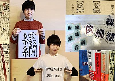 文字化けでよく出てくる漢字の意味を調べて愛でる :: デイリーポータルZ