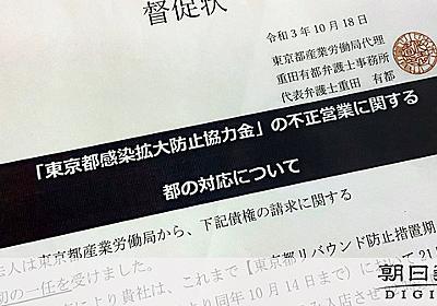 コロナ協力金「違約金」督促する偽弁護士 事務所に電話すると…:朝日新聞デジタル