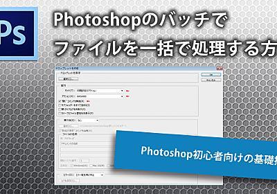 Photoshopのバッチでファイルを一括で処理する方法【初心者向け】 | TechAcademyマガジン