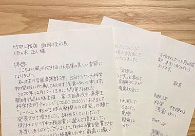 高校生がゼネコン社長に手紙を書いたら…役員にすぐ共有、思わぬ返事