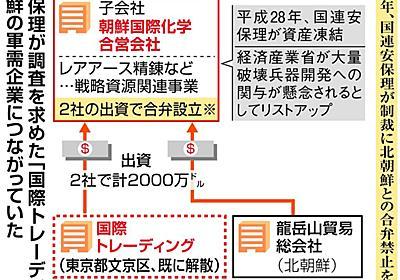 北に核技術移転か 朝鮮総連系企業、レアアース抽出(1/3ページ) - 産経ニュース
