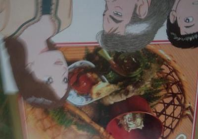 偉大なる名人・名店亀の井別荘~『美味しんぼ』107巻より | 焼鳥蓮華のブログ