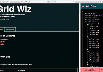 CSS GridのIE11をはじめ、サポートするブラウザに合わせた最小限のコードを自動生成できるツール -Grid Wiz   コリス
