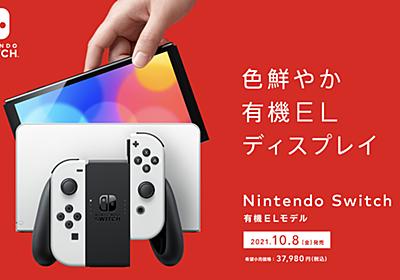 【正式発表】【新型】Nintendo Switch 有機ELモデルが37,980円で10月8日発売 - こぼねみ