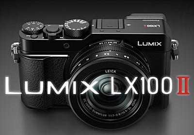 LX100M2に思うこと。初代LX100を現役で使い倒している人の比較と感想。 - いつもマイナーチェンジ!