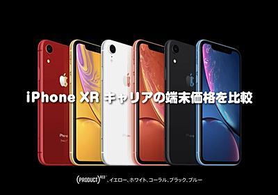 iPhoneXRが予約開始へ!どこが安いのか価格をキャリアで比較してみた! - シンスペース
