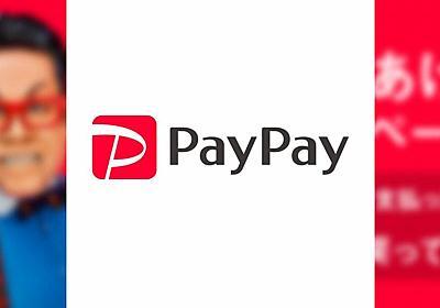 PayPayが1日の電子マネー決済額の20%以上を占めた可能性:100億円をあげちゃった効果とは? | すべての人に、戦略を。