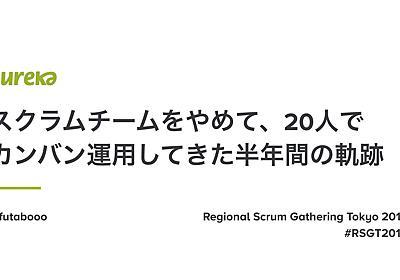 スクラムチームをやめて、20人でカンバン運用してきた半年間の軌跡 / Stop Scrum Start Kanban - Speaker Deck