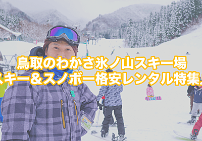 鳥取のわかさ氷ノ山スキー場 スキー&スノボー格安レンタル特集♫ | 鳥取ツアーズ