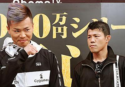 那須川-亀田戦前日にJBC、JPBAが共同声明 - ボクシング : 日刊スポーツ